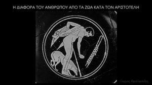 Η διαφορά του ανθρώπου από τα ζώα κατά τον Αριστοτέλη - Γιώργος Χαραλαμπίδης