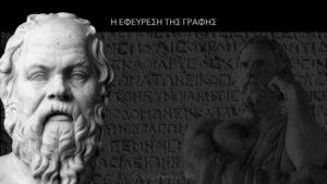 Η εφεύρεση της γραφής - Γιώργος Χαραλαμπίδης