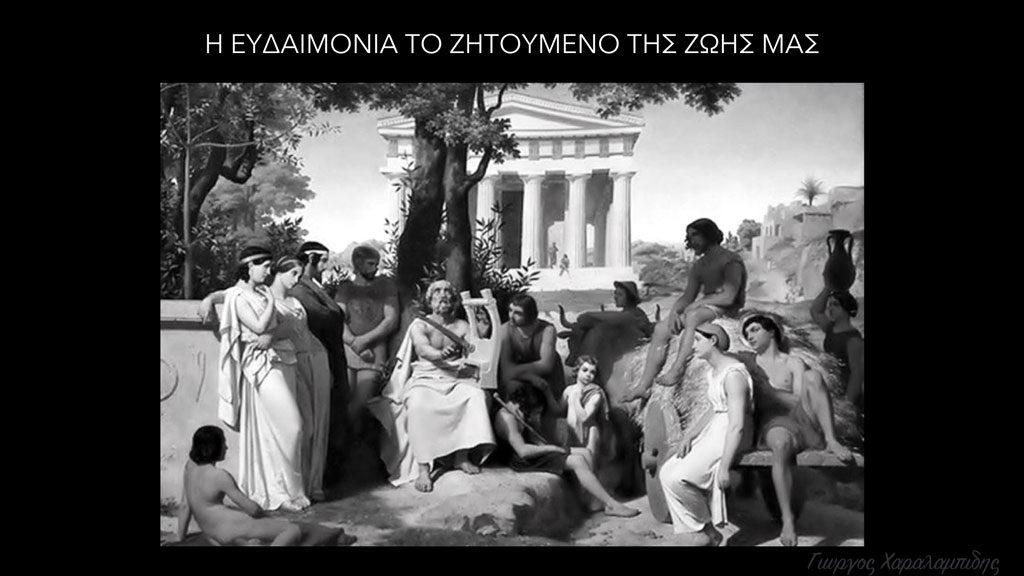 Η Ευδαιμονία το Ζητούμενο της Ζωής μας - Γιώργος Χαραλαμπίδης