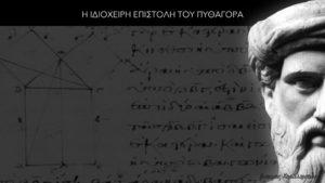 Η ιδιόχειρη επιστολή του Πυθαγόρα - Γιώργος Χαραλαμπίδης