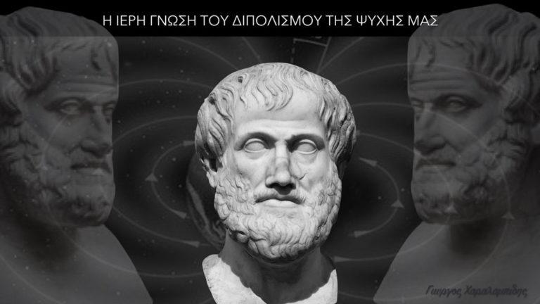 Η Ιερή Γνώση του Διπολισμού της Ψυχής μας - Γιώργος Χαραλαμπίδης
