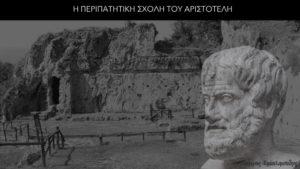 H Περιπατητική σχολή του Αριστοτέλη - Γιώργος Χαραλαμπίδης