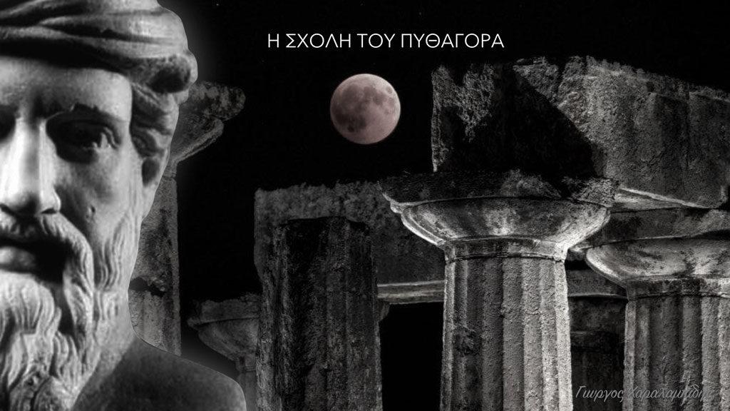 Η σχολή του Πυθαγόρα - Γιώργος Χαραλαμπίδης