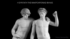 Η συνταγή της μακροχρόνιας φιλίας - Γιώργος Χαραλαμπίδης