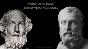 Λυκούργος και Σόλων - Δύο Κορυφαίοι Νομοθέτες - Γιώργος Χαραλαμπίδης