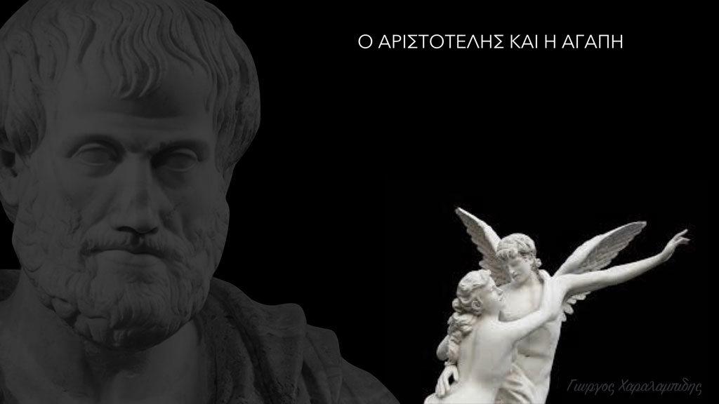 Ο Αριστοτέλης και η αγάπη - Γιώργος Χαραλαμπίδης