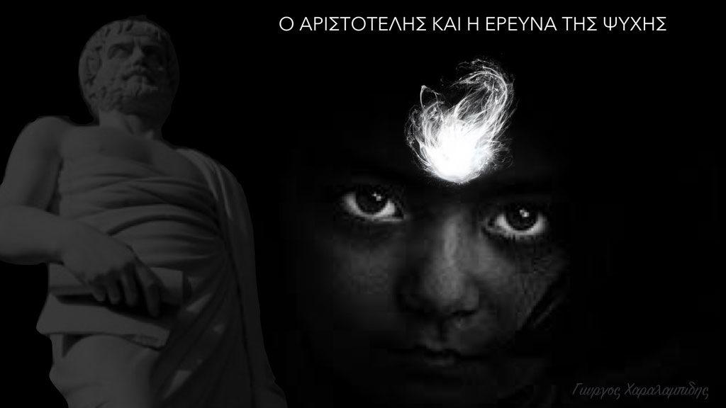 Ο Αριστοτέλης και η έρευνα της ψυχής - Γιώργος Χαραλαμπίδης