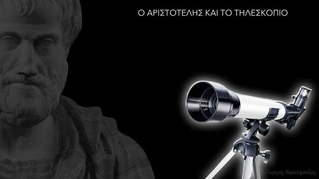 Ο Αριστοτέλης και το τηλεσκόπιο - Γιώργος Χαραλαμπίδης