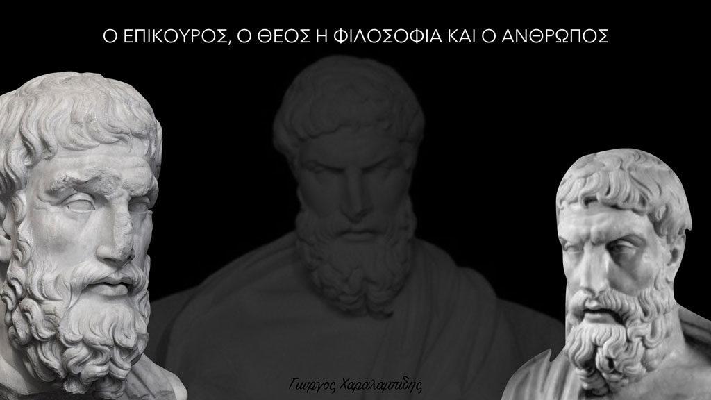 Ο Επίκουρος, ο Θεός η φιλοσοφία και ο άνθρωπος - Γιώργος Χαραλαμπίδης