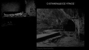 Ο Επιμενίδειος Ύπνος - Γιώργος Χαραλαμπίδης