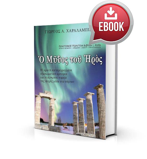 Ο Μύθος του Ηρός - Γιώργος Χαραλαμπίδης