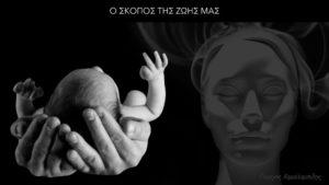 Ο σκοπός της ζωής μας - Γιώργος Χαραλαμπίδης