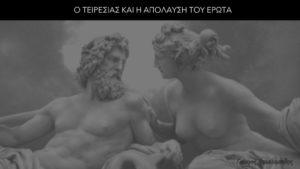 Ο Τειρεσίας και η απόλαυση του έρωτα - Γιώργος Χαραλαμπίδης