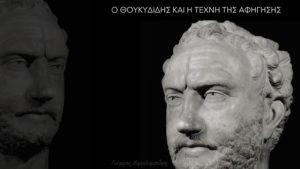 Ο Θουκυδίδης και η τέχνη της αφήγησης - Γιώργος Χαραλαμπίδης