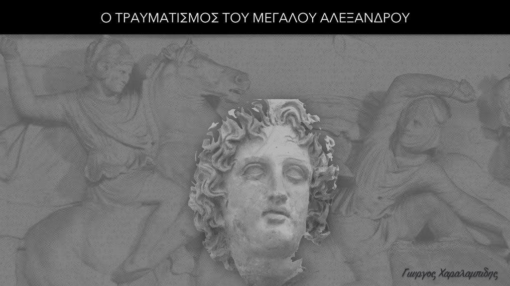 Ο τραυματισμός του Μεγάλου Αλεξάνδρου - Γιώργος Χαραλαμπίδης