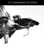 Οι εφτά αναβαθμοί του έρωτα - Γιώργος Χαραλαμπίδης
