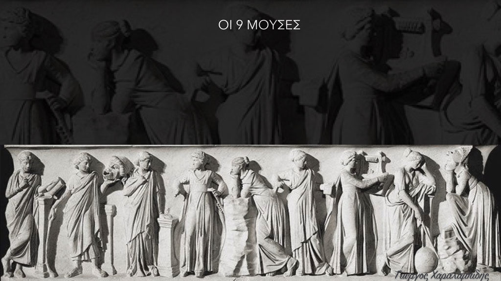 ΟΙ εννέα Μούσες- Γιώργος Χαραλαμπίδης