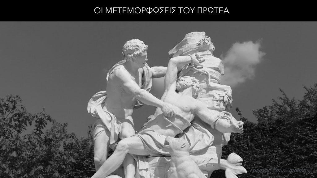 Οι μεταμορφώσεις του Πρωτέος - Γιώργος Χαραλαμπίδης
