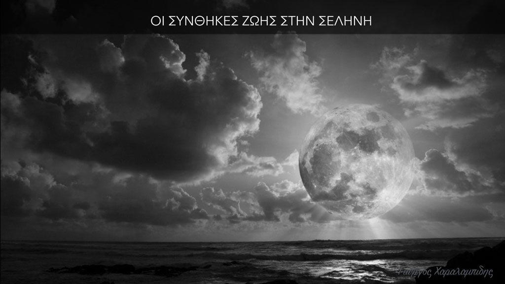 Οι συνθήκες ζωής στην σελήνη - Γιώργος Χαραλαμπίδης