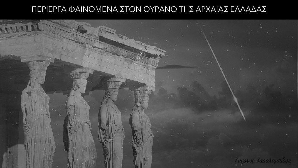 Περίεργα φαινόμενα στον ουρανό της Αρχαίας Ελλάδας - Γιώργος Χαραλαμπίδης