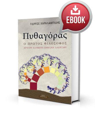 Πυθαγόρας, ο πρώτος φιλόσοφος - Γιώργος Χαραλαμπίδης