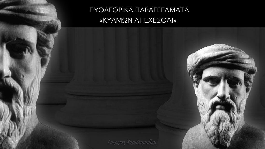 Πυθαγορικά παραγγέλματα - «Κυάμων απέχεσθαι» - Γιώργος Χαραλαμπίδης