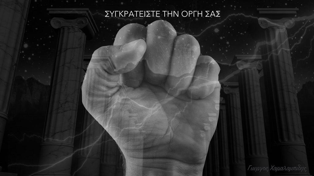 Συγκρατείστε την οργή σας - Γιώργος Χαραλαμπίδης