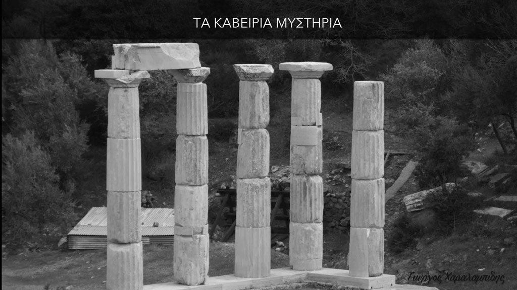Τα Καβείρια μυστήρια - Γιώργος Χαραλαμπίδης