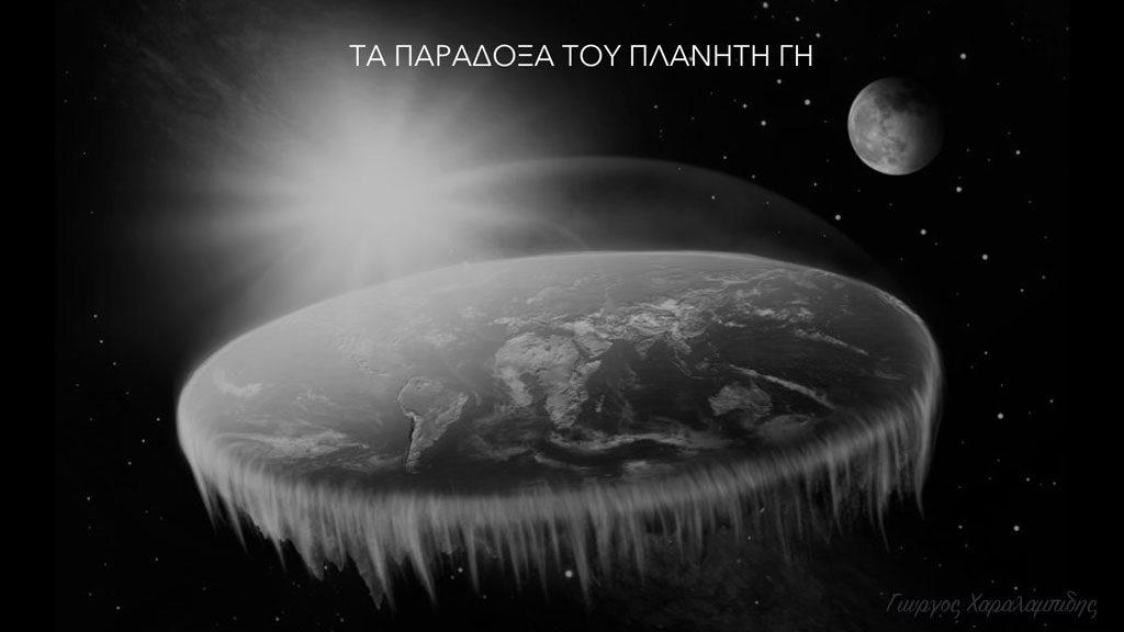 Τα παράδοξα του πλανήτη γη - Γιώργος Χραλαμπίδης