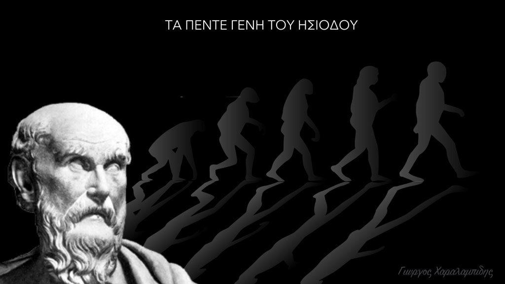 Τα πέντε γένη του Ησίοδου- Γιώργος Χαραλαμπίδης