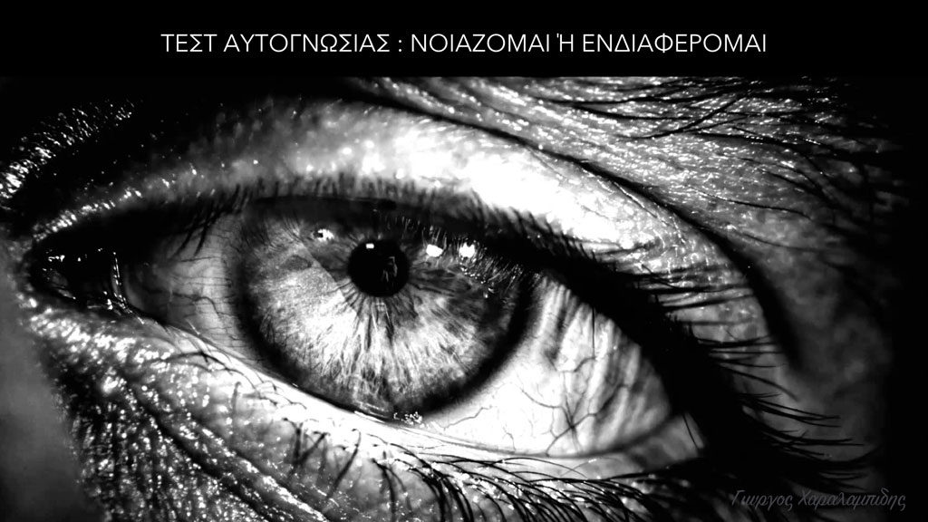 Τεστ Αυτογνωσίας Νοιάζομαι ή Ενδιαφέρομαι - Γιώργος Χαραλαμπίδης