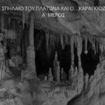 Το σπήλαιο του Πλάτωνα και ο... Καραγκιόζης - 1ο Μέρος - Γιώργος Χαραλαμπίδης