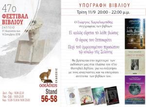 47ο Φεστιβαλ Βιβλίου - Υπογραφή Βιβλίου - Γιώργος Χαραλαμπίδης