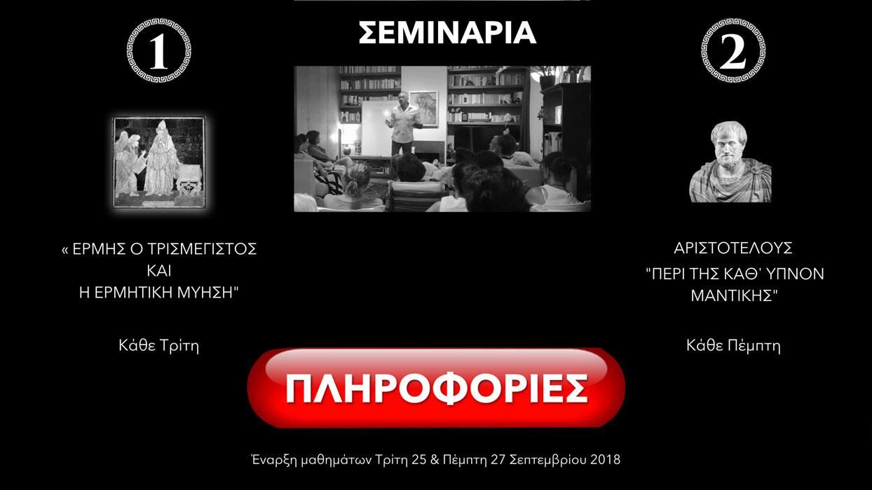 Σεμινάρια - Γιώργος Χαραλαμπίδης