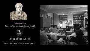 """Αριστοτέλους """"Περί της καθ'ύπνον μαντικής"""" - Γιώργος Χαραλαμπίδης"""