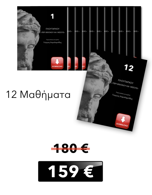 Video-downloads Προσφορά - Γιώργος Χαραλαμπίδης