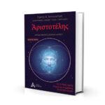 Αριστοτέλης , Οι 12 Ηθικές Αρετές , Η Αρχή της Αντιφάσεως , Το Ακίνητον Κινούν (3η Έκδοση)