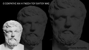 Ο Σωκράτης και η Γνώση του Εαυτού μας - Γιώργος Χαραλαμπίδης