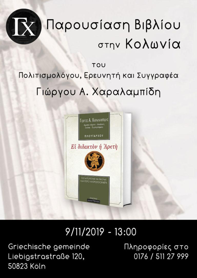 Παρουσίαση Βιβλίου στην Κολωνία - Γιώργος Χαραλαμπίδης