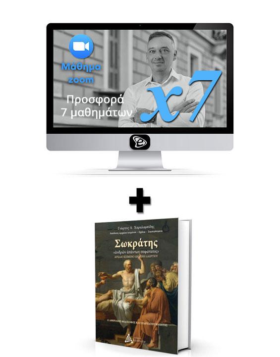 Webinar - Γιώργος Χαραλαμπίδης