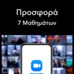 Webinar: «Πλάτωνος Συμπόσιον - Η Διοτίμα και οι 7 αναβαθμοί του Έρωτα» - ΕΙΔΙΚΗ ΠΡΟΣΦΟΡΑ Νο1